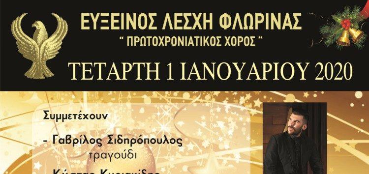 Ο ετήσιος Πρωτοχρονιάτικος χορός της Ευξείνου Λέσχης Φλώρινας