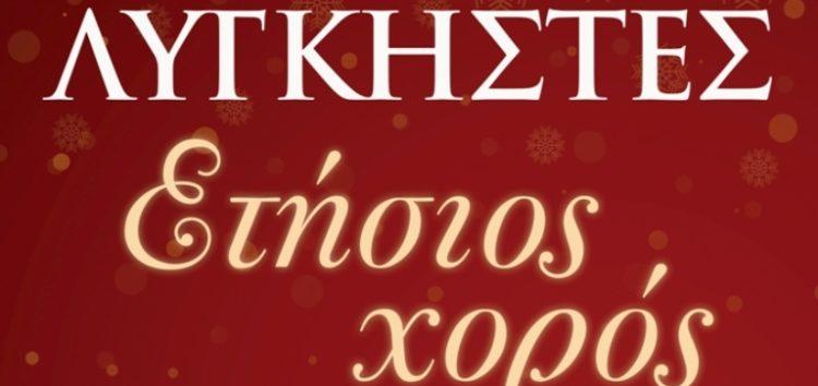Ο ετήσιος χορός του Σωματείου Ελληνικών Παραδοσιακών Χορών «Λυγκηστές»