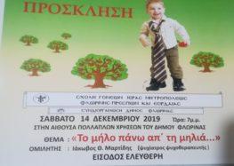 Ομιλία του Ιάκωβου Μαρτίδη στη Σχολή Γονέων της Μητρόπολης