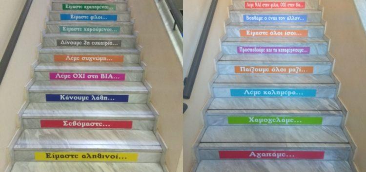 Το Πειραματικό Σχολείο Φλώρινας απέκτησε… σκάλες με νόημα…