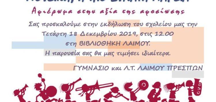 «Μουσική, η πιο δυνατή μαγεία»: εκδήλωση του Γυμνασίου Λ.Τ. Λαιμού Πρεσπών