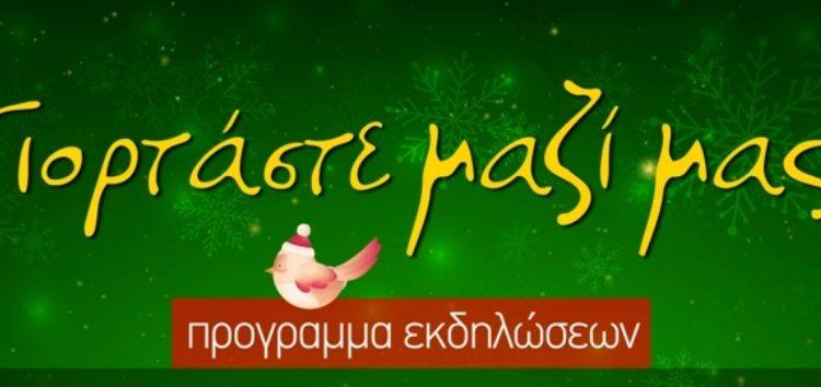 Χριστουγεννιάτικες εκδηλώσεις και ετήσιος χορός από τους «Λυγκηστές»