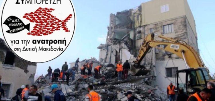 Αλληλεγγύη στον δοκιμαζόμενο Αλβανικό λαό