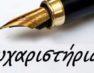 Ευχαριστήριο του Συλλόγου Γονέων και Κηδεμόνων Νηπιαγωγείου και Δημοτικού Σχολείου Αρμενοχωρίου