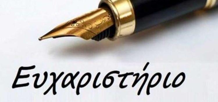 Ευχαριστήριο της Κοινωφελούς Επιχείρησης Δήμου Φλώρινας προς τον πρόεδρο της κοινότητας Φλώρινας Κ. Ρόζα