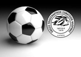 Αναβάλλονται οι αγώνες των πρωταθλημάτων της ΕΠΣ Φλώρινας
