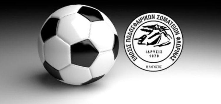 Προκήρυξη Πρωταθλήματος Α' & Β' Κατηγορίας και Κυπέλλου ΕΠΣ Φλώρινας 2020-21