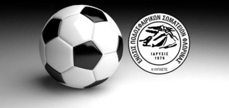 Αναβολή όλων των αθλητικών δραστηριοτήτων της ΕΠΣ Φλώρινας (Α' & Β' Κατηγορία, Πρωταθλήματα Υποδομής)