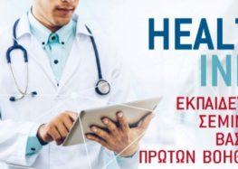 Εκπαιδευτικά σεμινάρια προληπτικής ιατρικής