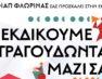 Εκδήλωση του ΚΕΦΙΑΠ Φλώρινας για την Παγκόσμια Ημέρα Ατόμων με Αναπηρία
