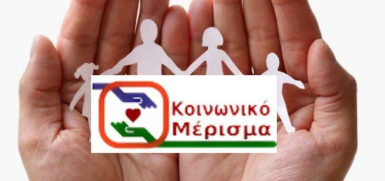 Ε.Σ.Α.μεΑ.: Έκτακτη ενημέρωση για το Κοινωνικό Μέρισμα