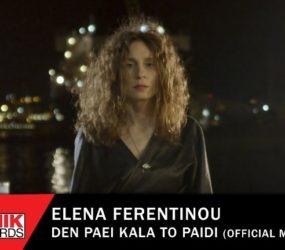 «Δεν πάει καλά το παιδί»: το νέο τραγούδι της Έλενας Φερεντίνου (video)