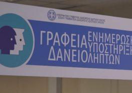 Γραφείο Ενημέρωσης και Υποστήριξης Δανειοληπτών στην Π.Ε. Φλώρινας