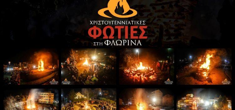 Οι Φωτιές της Φλώρινας με το φακό του Οδυσσέα Νικολάου (pics)