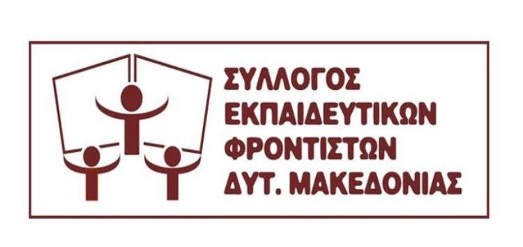 Ευχές του Συλλόγου Εκπαιδευτικών Φροντιστών Δυτικής Μακεδονίας