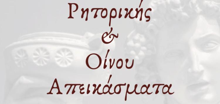 Διάλεξη με θέμα: «Ρητορικής και Οίνου Απεικάσματα» από τον Δρ. Γεώργιο Τζήμα
