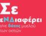 Ενημερωτική εκδήλωση της ΝΟΔΕ Φλώρινας για τους δότες μυελού των οστών
