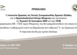 Εγκαίνια του παραρτήματος Φλώρινας του Ινστιτούτου Εργασίας της ΓΣΕΕ – Κοπή βασιλόπιτας του Εργατικού Κέντρου