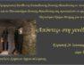 «Απόντες» στη γενέθλια γη: Ημερίδα στη Φλώρινα για τα θύματα του Ολοκαυτώματος