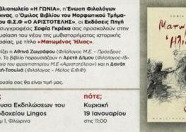 Παρουσίαση του νέου βιβλίου της Σοφίας Γκρέκα «Ματωμένος Ήλιος»