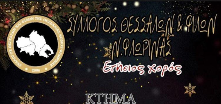 Ετήσιος χορός του Συλλόγου Θεσσαλών και Φίλων Ν. Φλώρινας