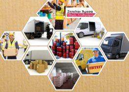 Θέση εργασίας από την εταιρία Ζιώγα Ζοφία και Σία Ο.Ε.