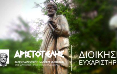 Ευχαριστήριο του «Αριστοτέλη»
