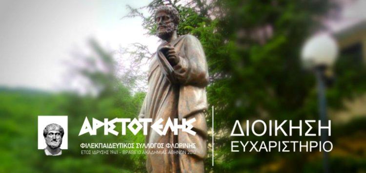 O «Αριστοτέλης» ευχαριστεί
