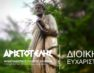 Ευχαριστήριο του Φ.Σ.Φ. «Ο Αριστοτέλης»