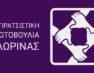 Αντιρατσιστική Πρωτοβουλία Φλώρινας: Στήριξη στους Πρόσφυγες – Αγώνας απέναντι στο ρατσισμό