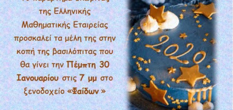 Κοπή βασιλόπιτας του παραρτήματος Φλώρινας της Ελληνικής Μαθηματικής Εταιρείας