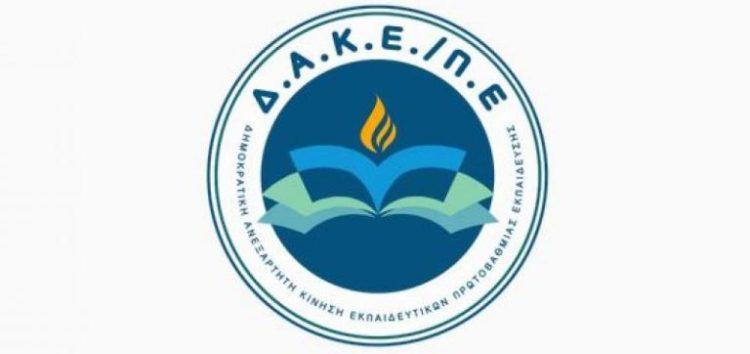 Το νέο Δ.Σ. της ΔΑΚΕ Πρωτοβάθμιας Εκπαίδευσης Φλώρινας