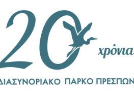 20 χρόνια Διασυνοριακό Πάρκο Πρεσπών