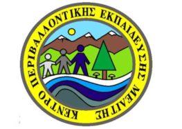 Ευχαριστήριο του Κέντρου Περιβαλλοντικής Εκπαίδευσης Βεύης  Μελίτης