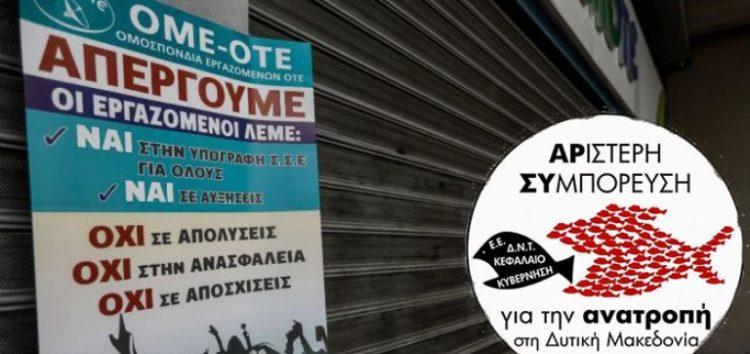 ΑΡ.ΣΥ.: Αγωνιστική αλληλεγγύη στους απεργούς εργαζόμενους του ΟΤΕ
