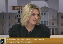 Η βουλευτής ΣΥΡΙΖΑ Φλώρινας Πέτη Πέρκα στον τηλεοπτικό σταθμό της Βουλής των Ελλήνων (video)