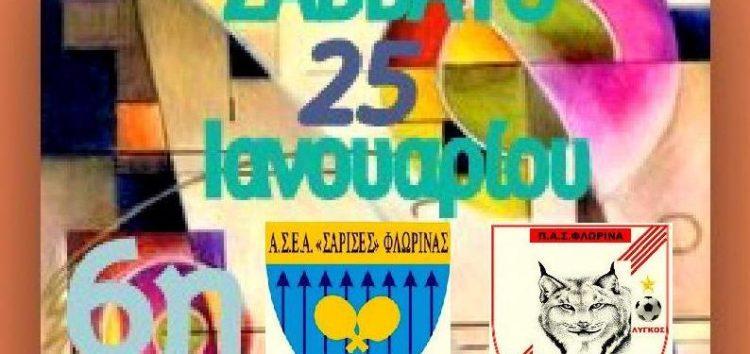 6η χοροεσπερίδα του ΑΣΕΑ Σάρισες και του ΠΑΣ Φλώρινα