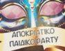 Αναβάλλεται το παιδικό αποκριάτικο πάρτυ του 3ου δημοτικού σχολείου Φλώρινας