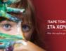 Ανοιχτή πολιτική εκδήλωση του ΣΥΡΙΖΑ – Προοδευτική Συμμαχία Φλώρινας