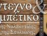 Αργύρης Στυλιάδης και Κωστής Ναλπαντίδης στην Οδό Ονείρων