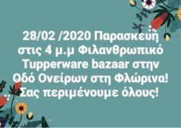 Φιλανθρωπικό Tupperware Bazaar