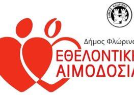 1η εθελοντική αιμοδοσία στον δήμο Φλώρινας