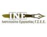 Ενημέρωση των εργαζομένων από το Ινστιτούτο Εργασίας Φλώρινας για την ενίσχυση των 800 ευρώ