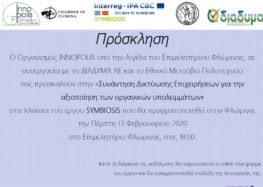 Εκπαιδευτική συνάντηση με τίτλο «Συνάντηση Δικτύωσης Επιχειρήσεων για την αξιοποίηση των οργανικών υπολειμμάτων»
