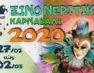 Ξινονερίτικο Καρναβάλι 2020: Το πρόγραμμα όλων των εκδηλώσεων!