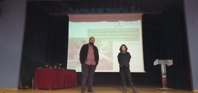 Εκπαιδευτικό σεμινάριο για την αντιμετώπιση της παράνομης χρήσης δηλητηριασμένων δολωμάτων από τις αρμόδιες υπηρεσίες στη Φλώρινα