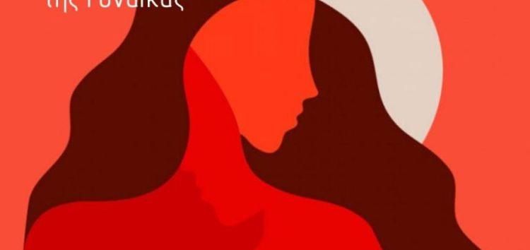 Μήνυμα του Συμβουλευτικού Κέντρου Γυναικών Δήμου Φλώρινας για την 8η Μαρτίου