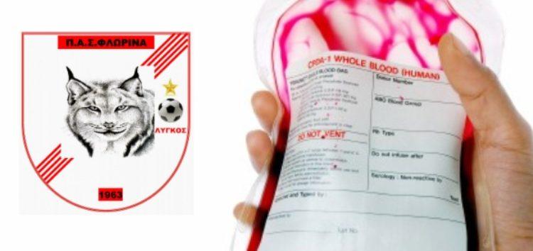 5η εθελοντική αιμοδοσία από τον ΠΑΣ Φλώρινα