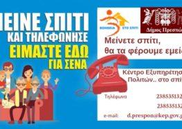 ΚΕΠ στο σπίτι από τον δήμο Πρεσπών – Πιστοποιητικά, βεβαιώσεις κλπ: Μείνετε σπίτι, θα τα φέρουμε εμείς!