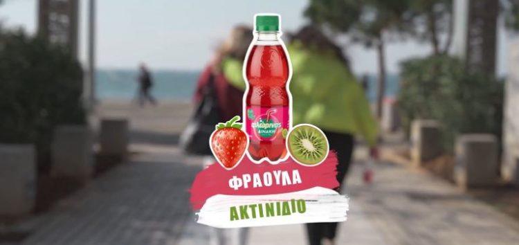 Νέα μοναδική γεύση φράουλα – ακτινίδιο από τα αναψυκτικά Φλώρινας Δινάκη (video)